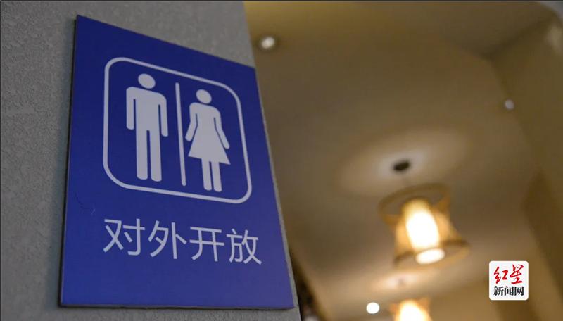 厕所联盟对外开放标识