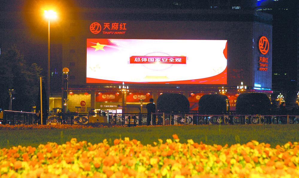 天府熊猫塔和天府广场上演国家安全主题灯光秀