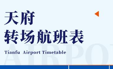 7月14日起 川航还将新增多条天府航线