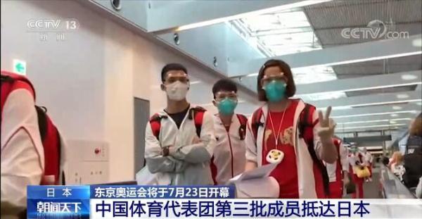 为他们加油!中国体育代表团第三批成员抵达日本 各参赛队开始恢复训练