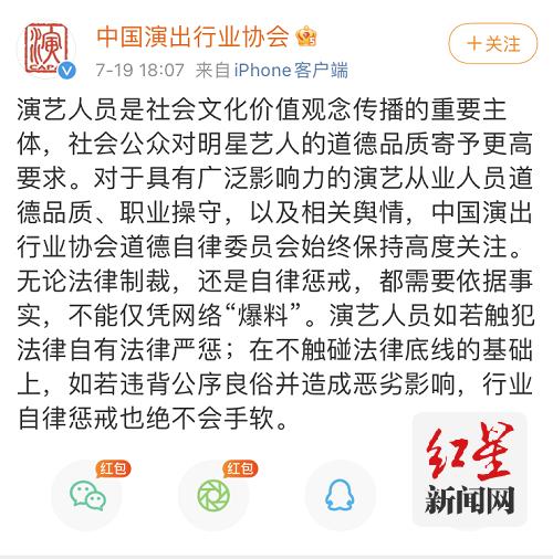 中国演出行业协会:艺人若违背公序良俗,行业自律惩戒绝不手软