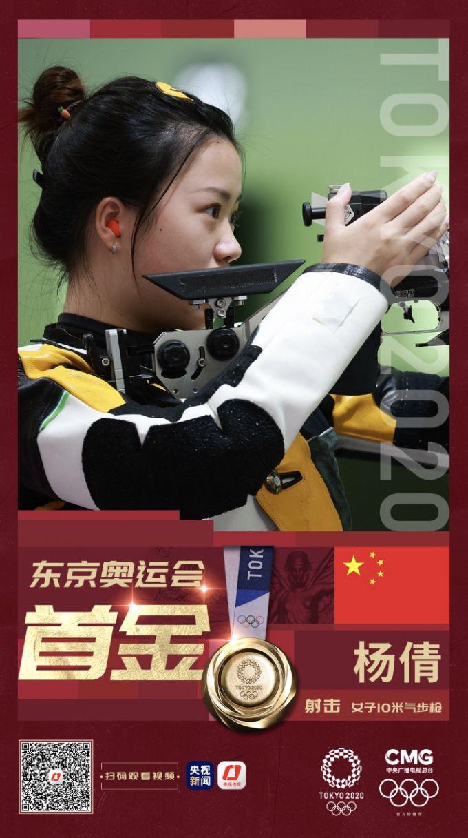 首金!杨倩夺得东京奥运会射击女子10米气步枪金牌