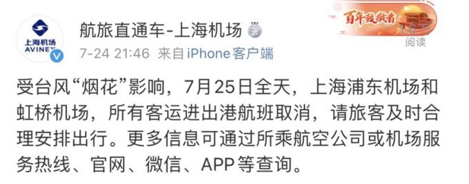 注意!7月25日上海浦东、虹桥两大机场所有客运进出港航班取消