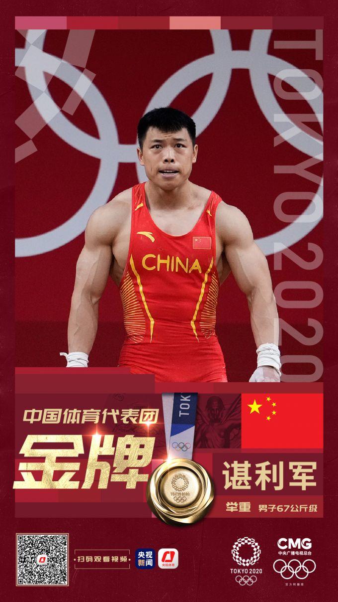 逆转胜利!谌利军夺得举重男子67公斤级金牌!