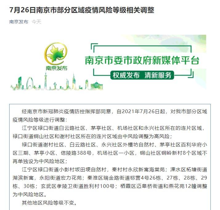 南京多地调整疫情风险等级 目前有4个高风险地区