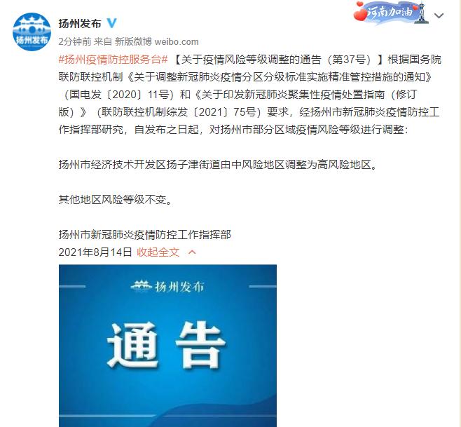扬州市经济技术开发区扬子津街道调整为高风险地区